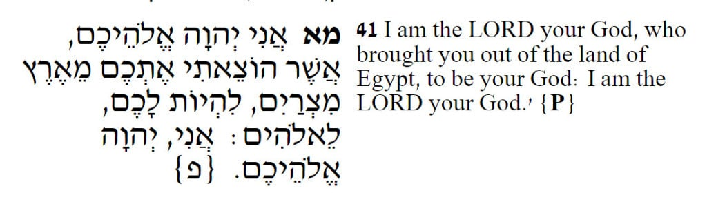 I_am_the_Lord_your_God